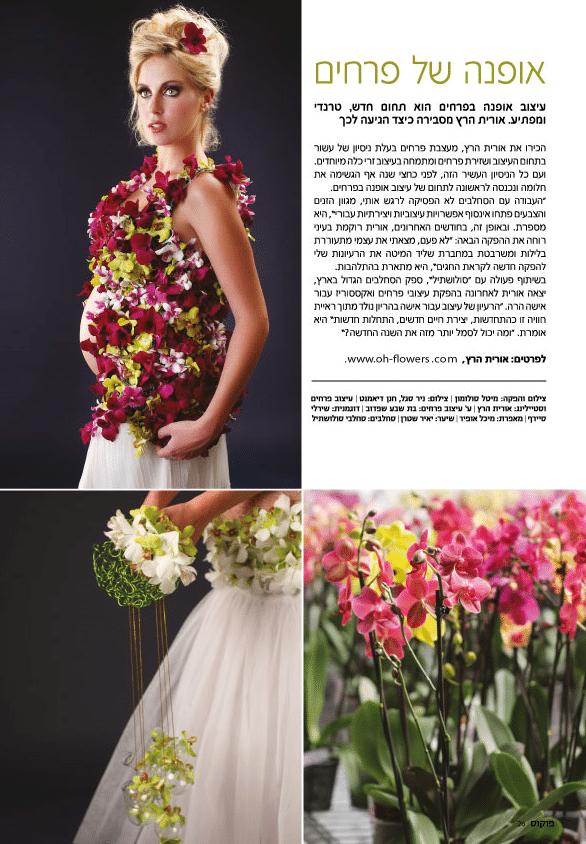 הפקת אופנה עם פרחים עיתון מעריב 1