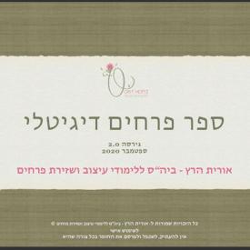 orit hertz floral deisgn school-digital book- cover2
