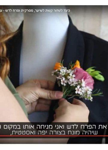 הדרכה תכשיטי פרחים