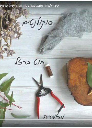 כיצד לשזור חובק מפית פרחוני וחישוק פרחים תלוי- סרטון ראשון בסדרה