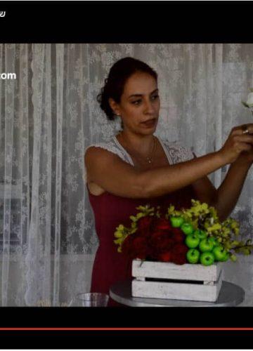 איך לשזור סידור פרחים יצירתי ומהיר לעשייה לראש השנה